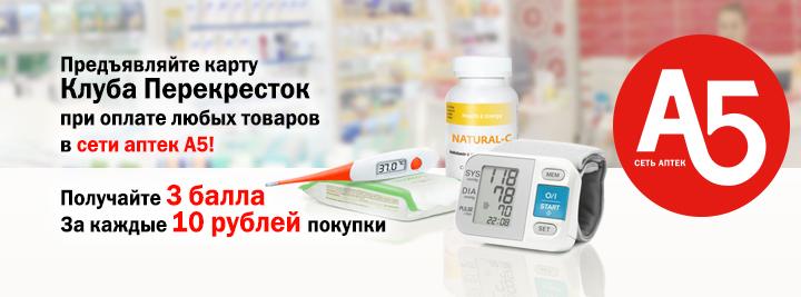 Аптеки «А5» и Клуб «Перекресток»: запуск партнерской программы