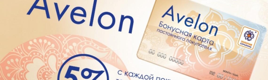 «Avelon»: результаты работы программы лояльности за год