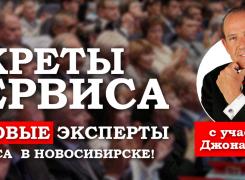 В Новосибирске раскрыли секреты сервиса