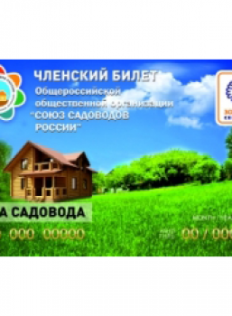 ПЛ для Общероссийской общественной организации «Союз Садоводов России»