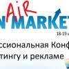 7 ошибок программ лояльности в рамках «Open Marketing» в Новосибирске